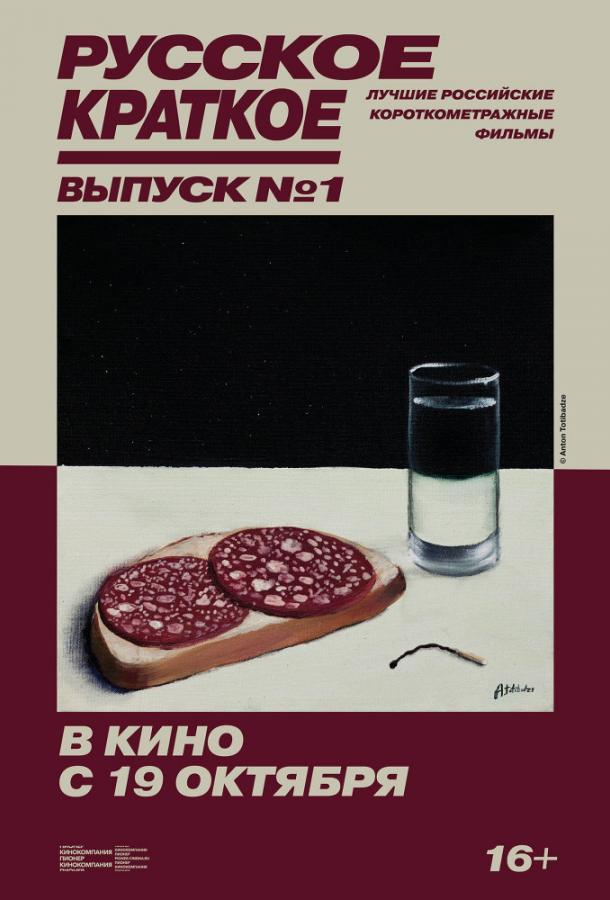 Русское краткое. Выпуск 1