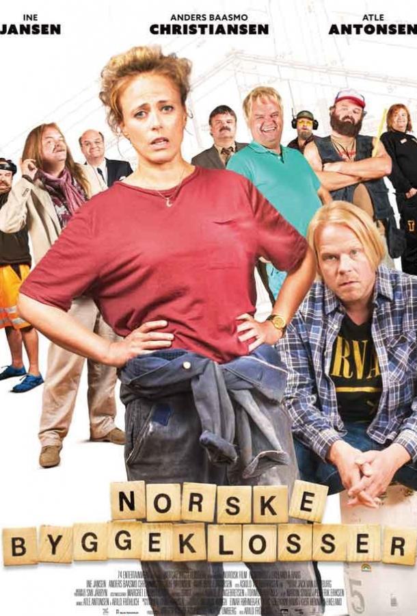 Норвежские кирпичи