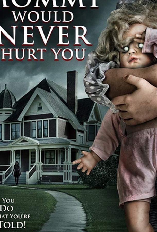 Мамочка не навредит тебе