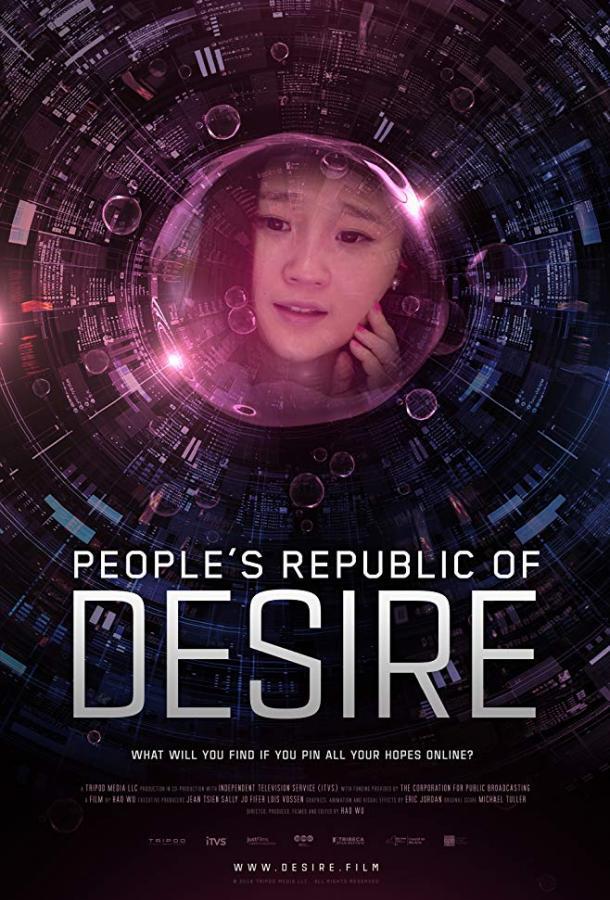 Народная республика желания
