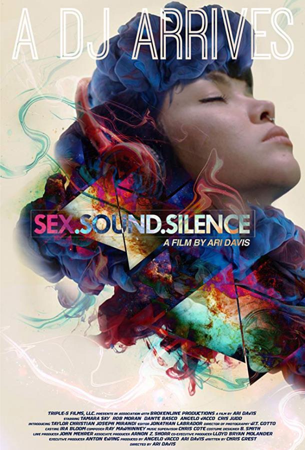 Секс. Музыка. Тишина