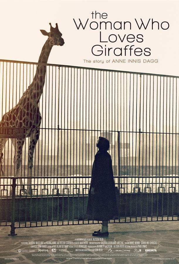 Женщина, которая любила жирафов