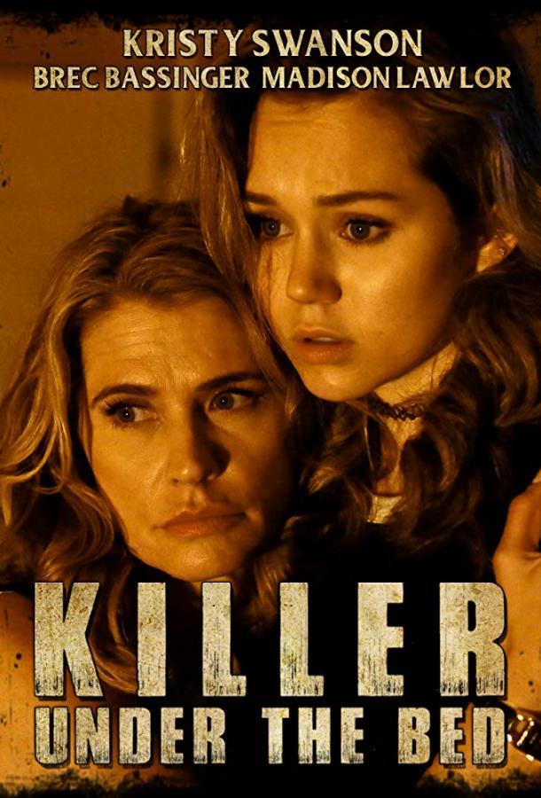 Убийца под кроватью