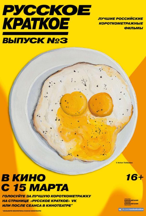 Русское краткое. Выпуск 3
