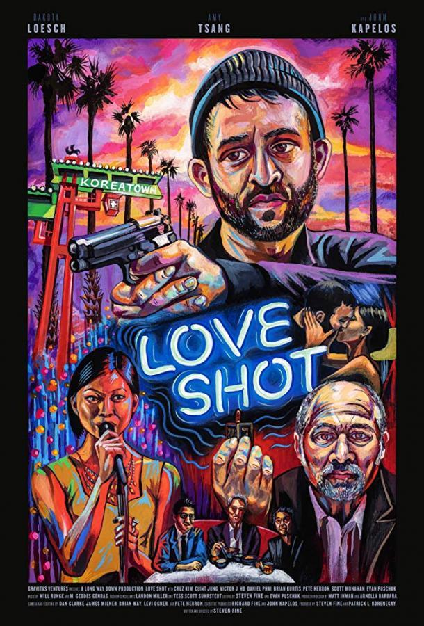 Любовный выстрел