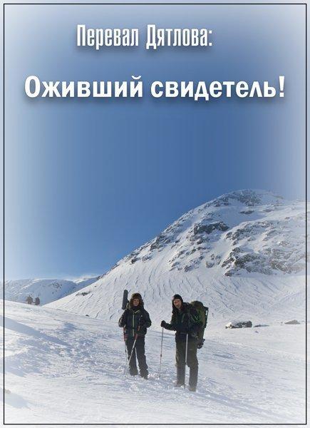 Перевал Дятлова: Оживший свидетель!