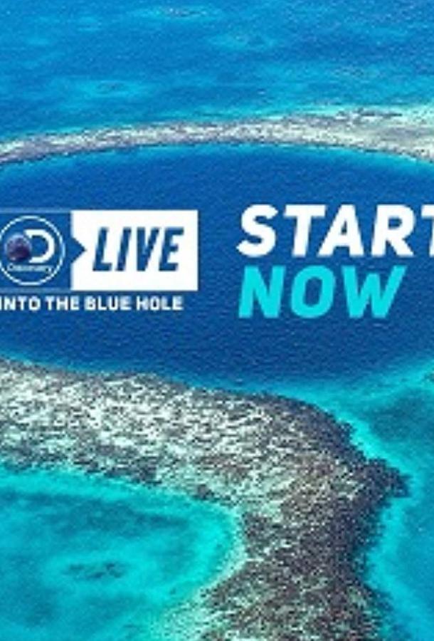 Погружение в Голубую дыру