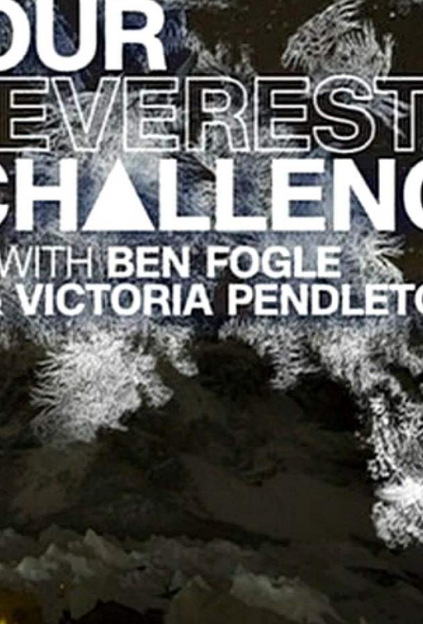 Покорение Эвереста с Беном Фолджем и Викторией Пэндлтон