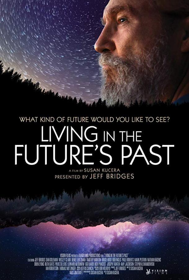 Жизнь в прошедшем будущем