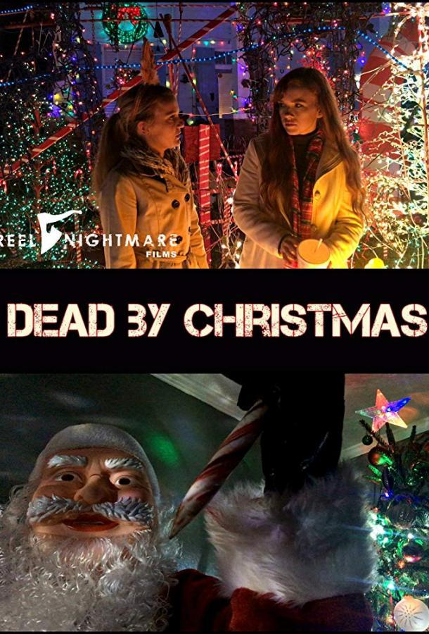 Умереть до рождества