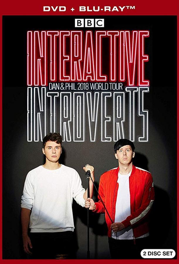 Интерактивные интроверты