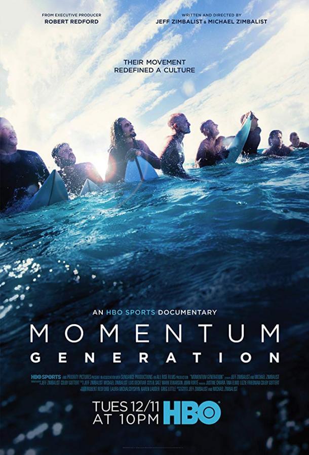 Поколение движения