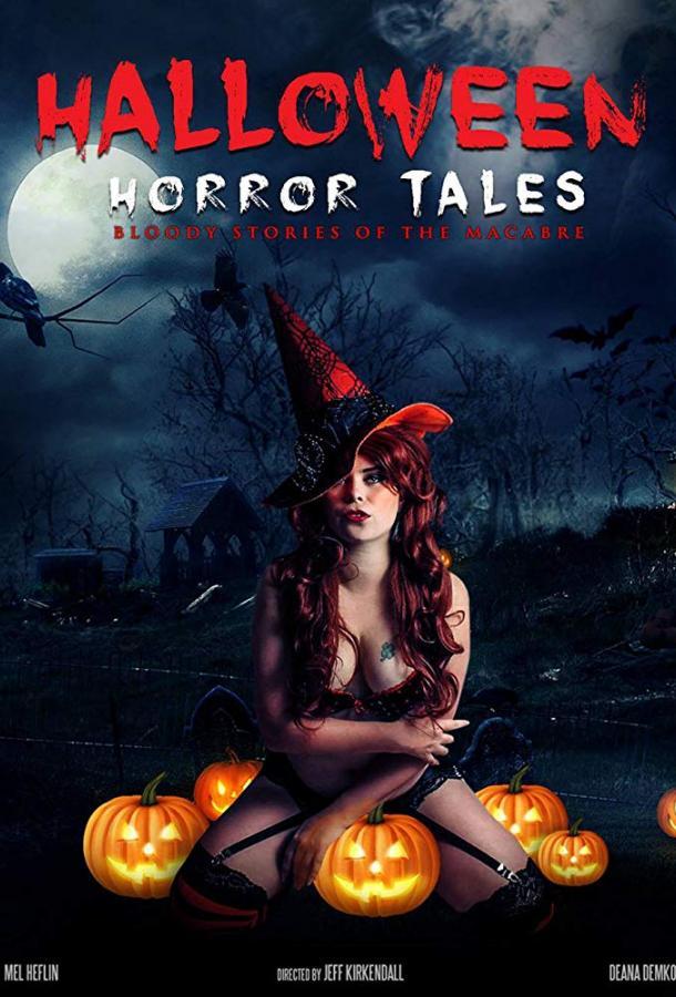 Истории ужасов на Хэллоуин