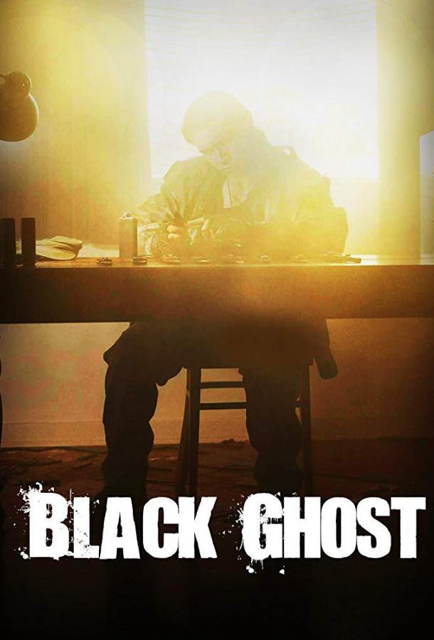 Черный призрак
