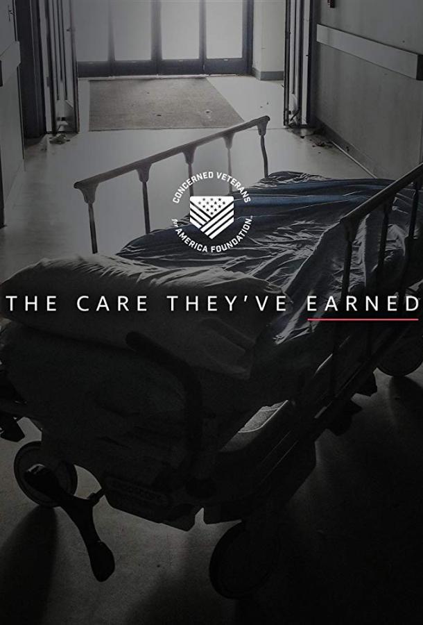 Медицинское обслуживание, которое они заслужили