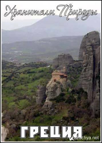 Хранители Природы: Греция
