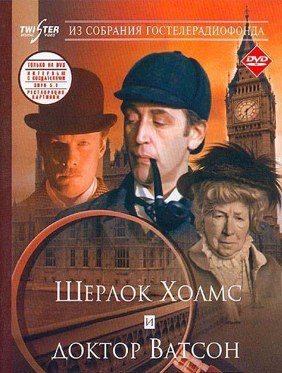 Приключения Шерлока Холмса и доктора Ватсона: Знакомство