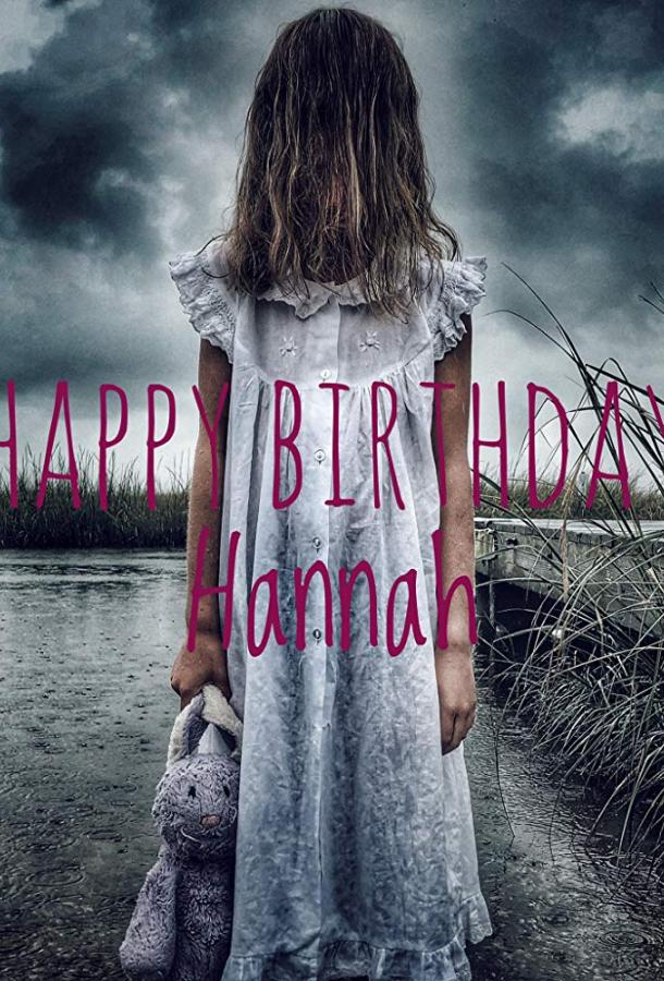 С Днем Рождения, Ханна