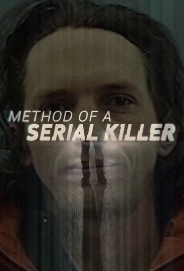 Почерк серийного убийцы