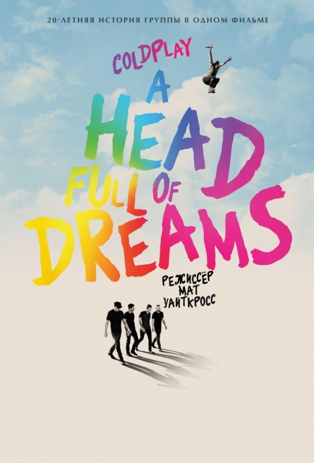 Coldplay: Голова, полная мечтаний