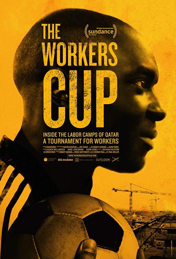 Чемпионат рабочих