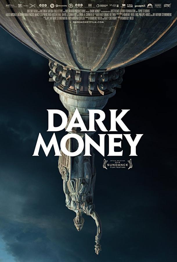 Темные Деньги