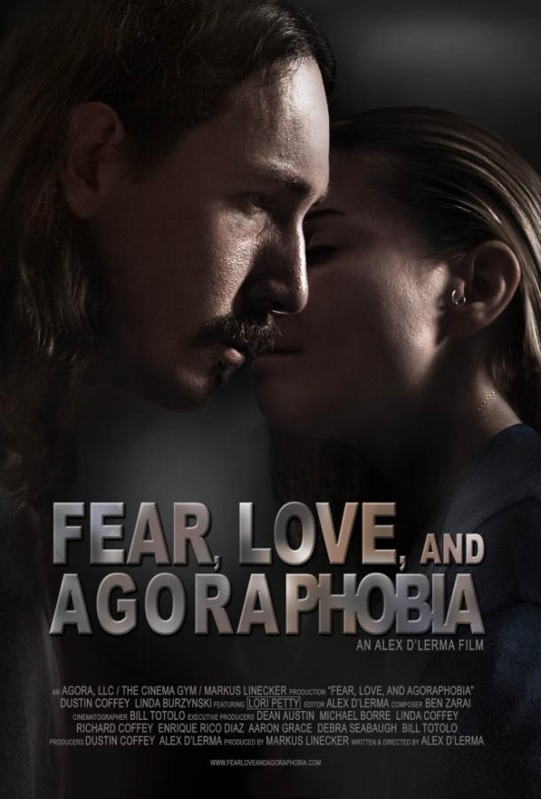 Страх, любовь и агорафобия