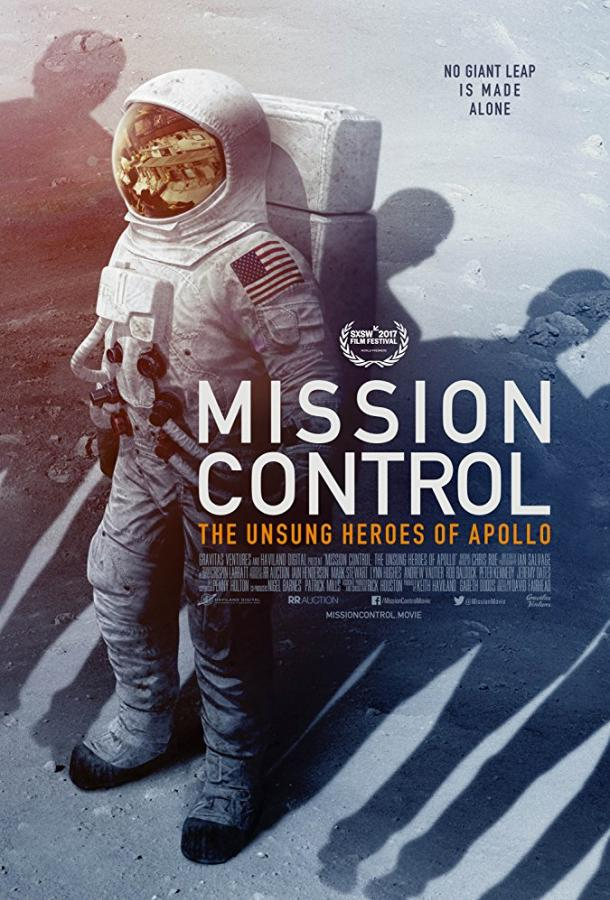 Центр Управления: Неизвестные герои Аполлона