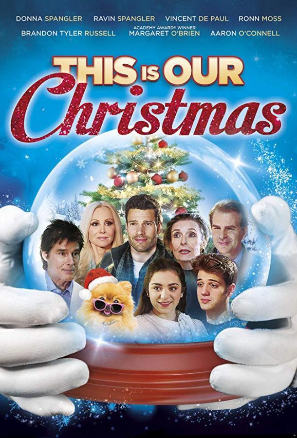Это наше Рождество
