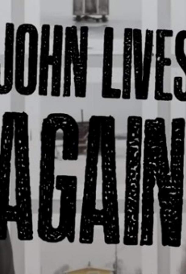 Джон снова живет