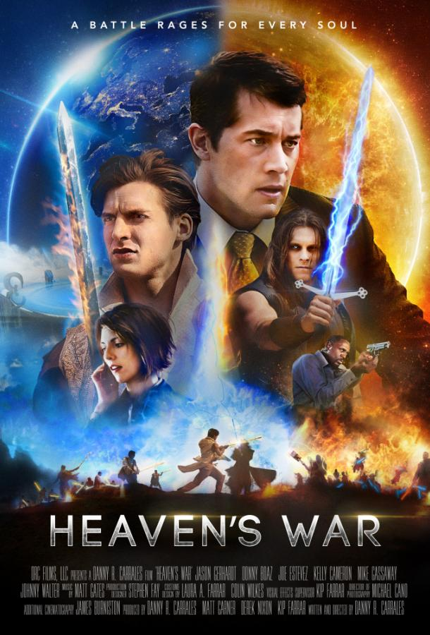Война небес