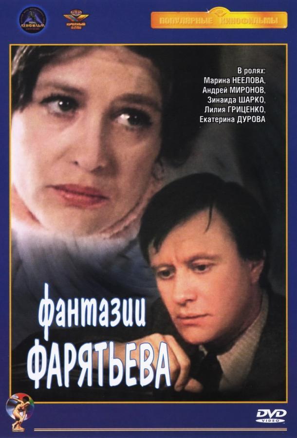 Фантазии Фарятьева
