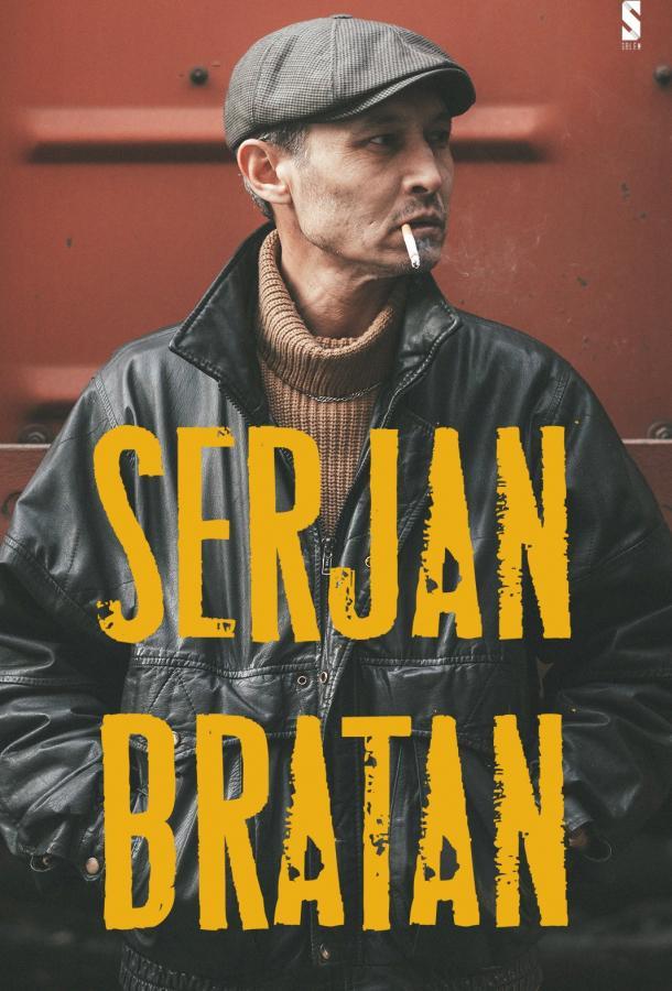 Сержан Братан