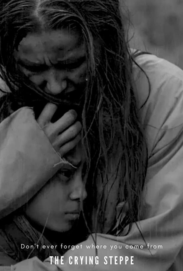 Плач великой степи