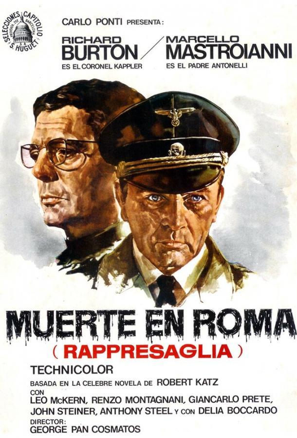 Репрессалии / Убийство в Риме