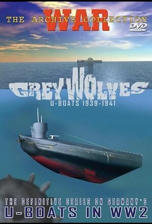 Серые волки. Немецкие подводные лодки 1939-1945