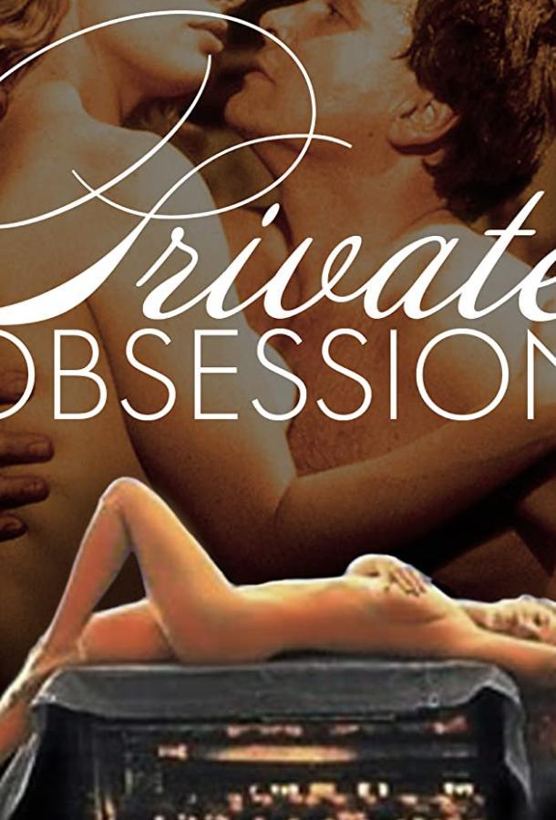 Тайная страсть