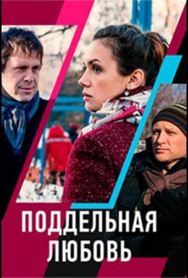 Поддельная любовь 1 сезон 2 серия