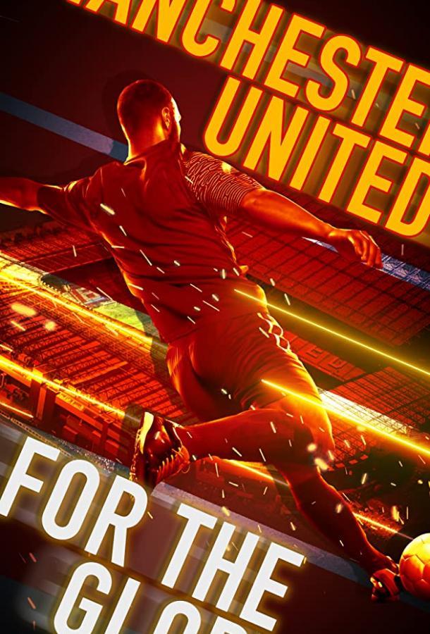 Манчестер Юнайтед: Путь к славе