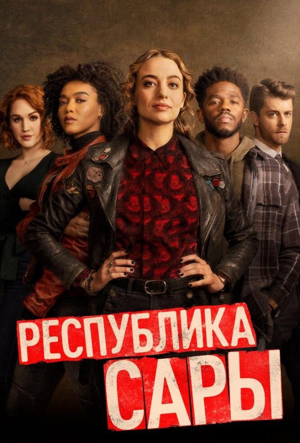 Республика Сары 1 сезон 1 серия