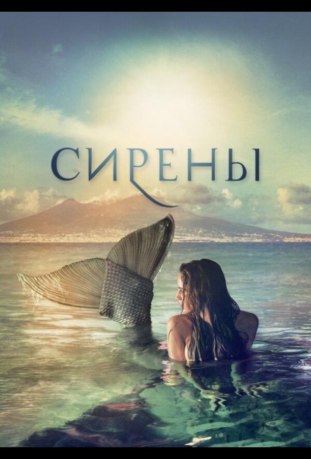 Сирены 1 сезон 2 серия
