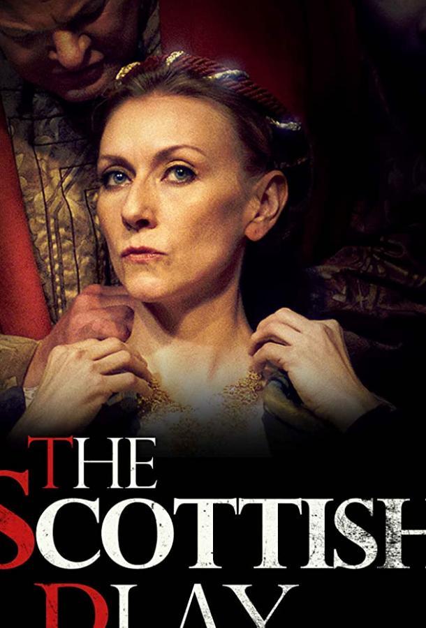 Шотландская Пьеса