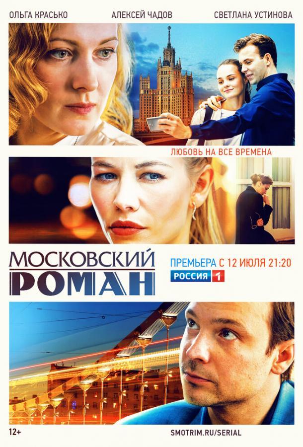 Московский роман 1 сезон 20 серия