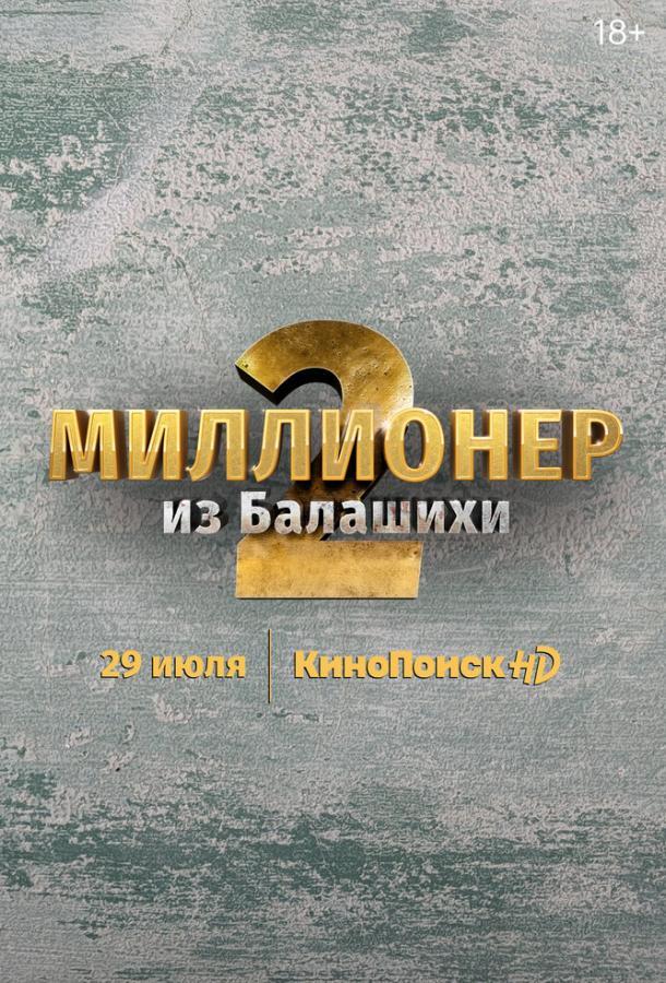 Миллионер из Балашихи 2 сезон 2 серия