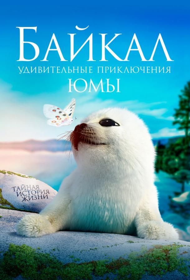 Байкал. Удивительные приключения Юмы (2020)