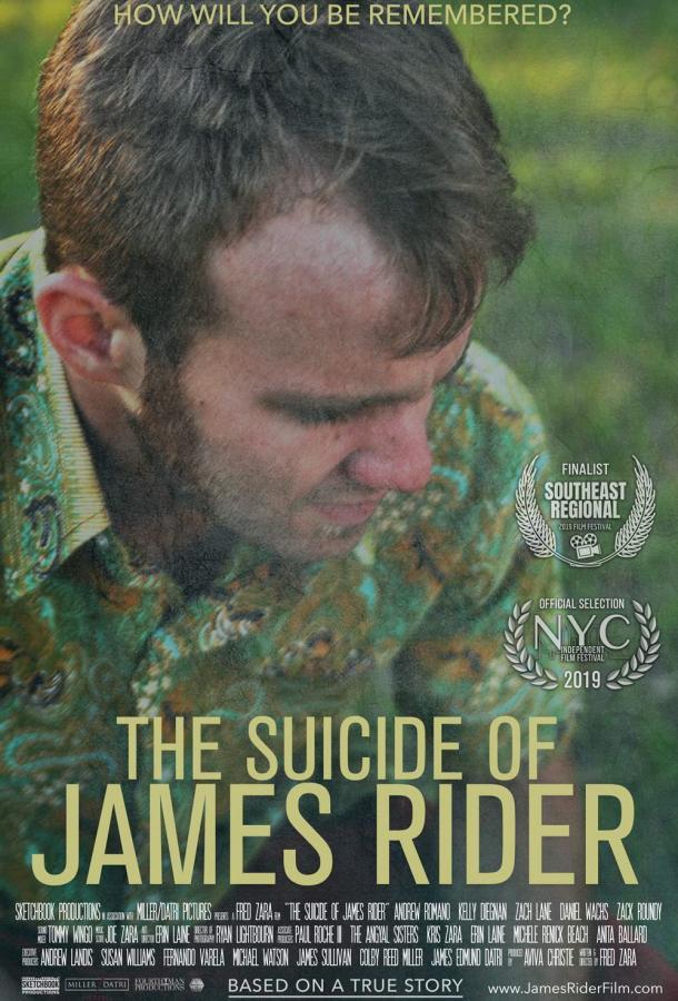 Самоубийство Джеймса Райдера