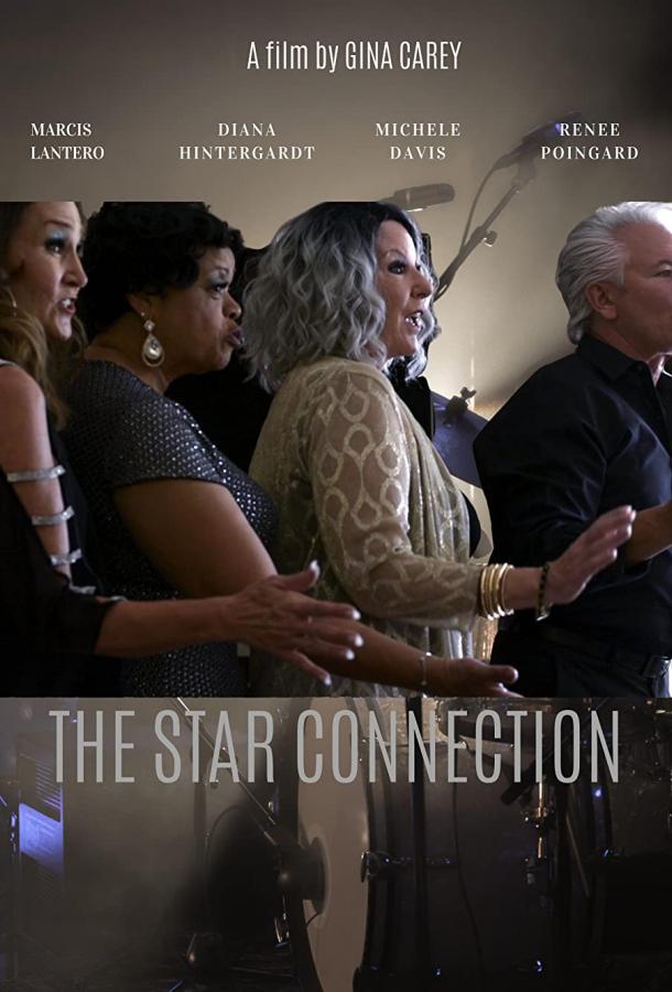 Семья звёзд