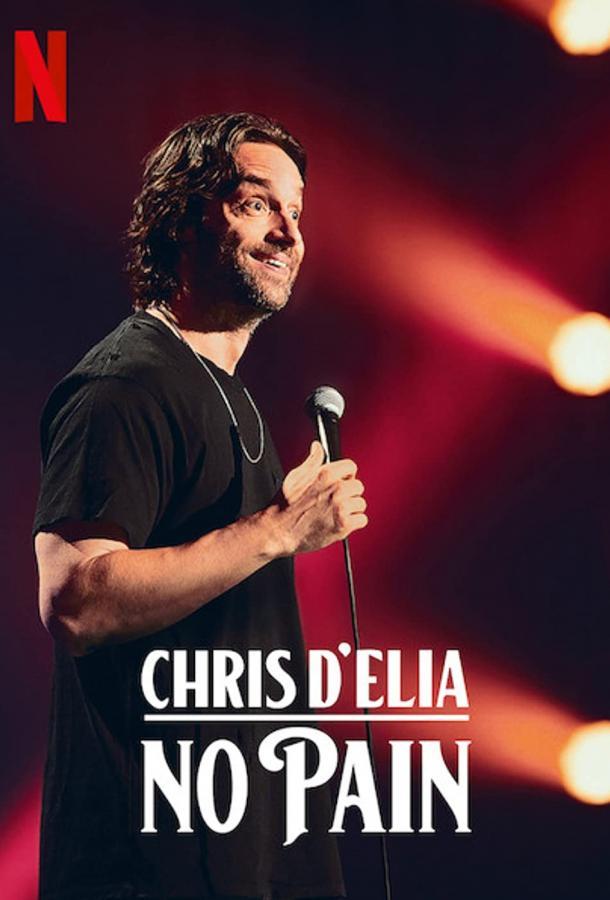 Крис Д'Елия: Без боли