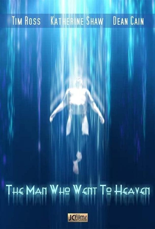 Человек, который попал на Небеса