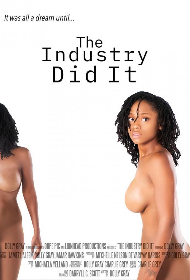 Это всё индустрия